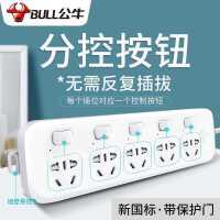 公牛插座面板家用独立开关分控多功能拖接线电插板USB带长线排插