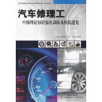 汽车修理工中级理论知识强化训练及模拟题集