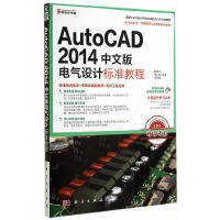 AutoCAD 2014中文版电气设计标准教程