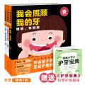 我会照顾我的牙(精装全3册,2-6岁儿童的网址护齿lg,内附专业护齿小宝典,让大宝学会爱护牙齿!)