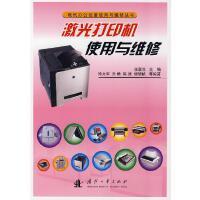激光打印机使用与维修 徐文军 等编著 国防工业出版社