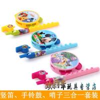 3合1乐器套装笛子口哨摇铃宝宝音乐幼儿园儿童乐器玩具