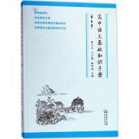 高中语文基础知识手册(修订版) 林玉山,王立根,陈学斌 主编