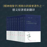 黑格尔《精神现象学》句读 [全十卷]
