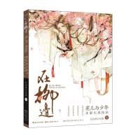 在柳边 花儿与少年水彩古风技法书 零基础学水彩手绘本 水彩画书籍漫画教材附赠教学视频