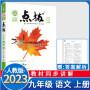 2020版 点拨九年级下册语文 人教版 特高级教师 点拨九年级语文下册