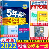 2022版高一新教材5年高考3年模拟高中地理必修第一册人教版 五三地理必修一1全解全练新高一上册五三练习册适合新教材