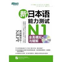 新日本语能力测试N1全真模拟与精解(附MP3)(权威出版社引进,特别添加中文详解)――新东方大愚日语学习丛书