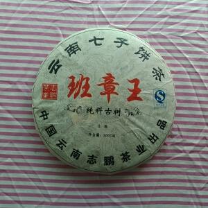 2007年  志鹏  班章王茶叶  生茶   3000克/饼  2饼