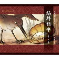 鹬蚌相争9787532159260 周功鑫 上海文艺出版社