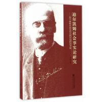 迪尔凯姆社会事实论研究――基于唯物史观及其思想史视野的考察 吴辉 安徽大学出版社