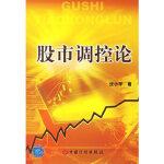 【新书店正版】股市调控论 沈小平 中国计划