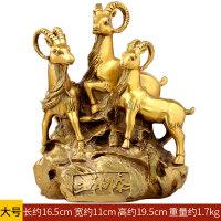 三羊开泰风水摆件 铜羊中式摆设生肖羊吉祥物十二生肖羊