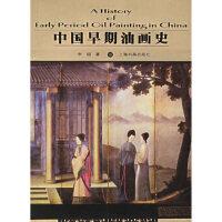 【新书店正版】中国早期油画史,李超,上海书画9787806729441