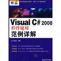 【新书店正版】Visual C# 2008控件使用范例详解,范盛荣,清华大学出版社9787302197386