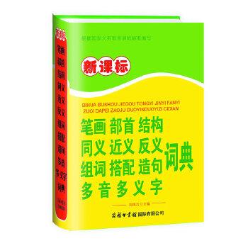 新课标笔画部首结构同义近义反义组词搭配造句多音多义字词典(32开)(新老封面随机发货)