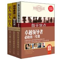 超值套装-卓越领导者必修的三堂课(套装共3册)(每天学点领导学+领导素质与领导艺术+识人用人管人,提升领导素质和艺术的
