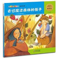 爆米花数学童话:去过魔法森林的孩子
