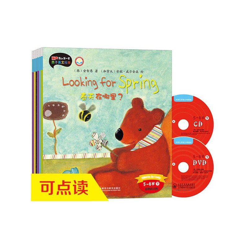 丽声我的第一套亲子英文绘本套装(5-6岁下)(点读版)(配DVD动画及CD光盘) 国际押韵绘本大师Joy Cowley参编,英语启蒙与幼儿艺术、健康、科学、社会等整合发展