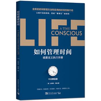 """如何管理时间:十分钟日志·精要主义执行手册(《高效能人士的七个习惯》作者又一力作,全新的时间管理方法和实用的时间自控行动,让看不见的时间变成""""看的见""""的时间)"""