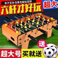 6杆桌面桌上足球台桌式足球机男孩8男童3-4-5-6-10岁儿童玩具礼物