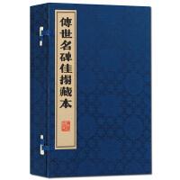 传世名碑佳��藏本 碑刻汇编 宣纸一函两册线装书 收藏版 正版