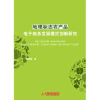 地理标志农产品电子商务发展模式创新研究