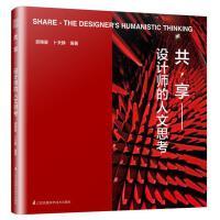 共・享――设计师的人文思考