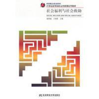 【旧书二手书8成新】社会福利与社会救助 赵映诚. 王春霞 东北财经大学出版社 9787565400