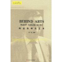 【新书店正版】艺术的背后:阿恩海姆论艺术 杨锐著 吉林美术出版社
