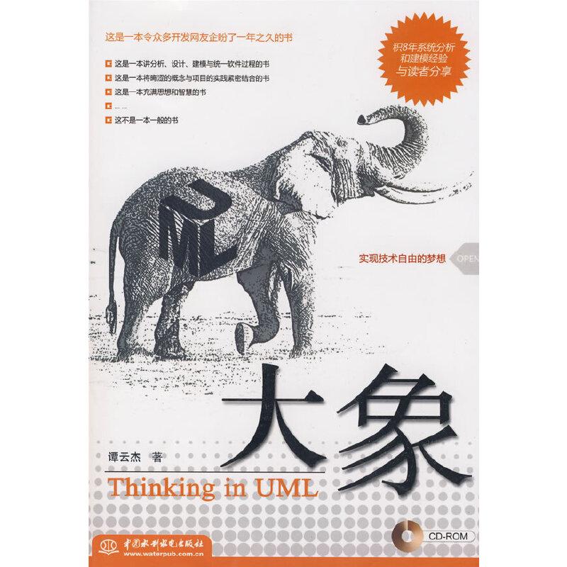 大象--Thinking in UML (赠1CD)
