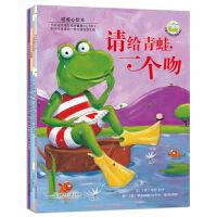 暖暖心绘本第3辑(全4册)