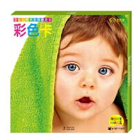 婴幼儿视觉发育激发卡(彩色卡)