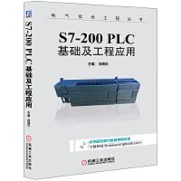 S7-200 PLC基础及工程应用
