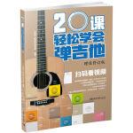 20课轻松学会弹吉他