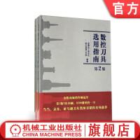 数控刀具选用指南 第2版 金属加工杂志社 哈尔滨理工大学 9787111590996机械工业出版社全新正版