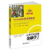 【旧书二手书八成新】从零开始读懂金融学2:巴比伦富翁的投资理财课