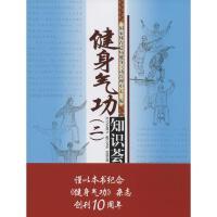 健身气功知识荟萃(2) 人民体育出版社