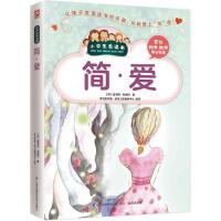 简・爱 (英)夏洛蒂・勃朗特 著;学习型中国・读书工程教研中心 编译