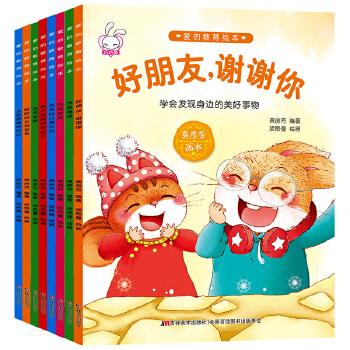 故事书幼儿园启蒙早教书注音版读物图书儿童情绪管理与性格培养绘本
