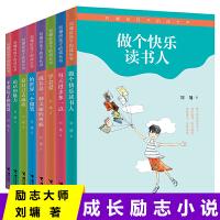 刘墉给孩子的成长书全套8册 做个快乐读书人 成长是一种美丽的疼痛 6-12周岁儿童文学故事书籍 四五六年级小学生课外阅