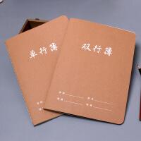 月亮树16K牛皮纸作业登记本单行本双行本低年级家校联系家庭作业记录本复古牛皮笔记本