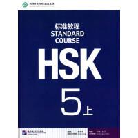 【二手书旧书9成新】HSK标准教程5(上),刘畅,鲁江,姜丽萍,北京语言大学出版社,9787561940334