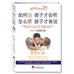 如何说孩子才会听 怎么听孩子才肯说(全新修订版)影响全球的家教图书,给中国父母巨大帮助!让你成为真正的好妈妈!