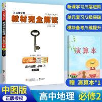 教材完全解读高中地理必修2ZTDL必修二 中国地图出版社 中图版