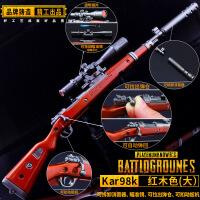 【支持礼品卡】绝地求生大逃杀吃鸡周边36cm可拆可拉栓消音98K狙击步枪武器模型j4c