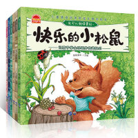 全套6册我不怕天黑我可以做得更好快乐的小松鼠神奇的诚实药水启蒙想象力绘本儿童情绪管理与性格培养绘本图书0-3岁亲子幼儿