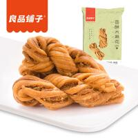 良品铺子 麻花160gx2袋装天津风味零食小吃特产糕点休闲食品