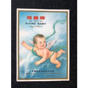 民国时期 中国纺织品进出口公司《飞童牌》广告宣传画一枚