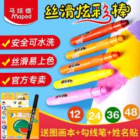 马培德丝滑炫彩棒油画12色24色36色旋转蜡笔可水洗水溶性女学生彩色画画幼儿园小孩儿童彩绘腊笔套装安全无毒